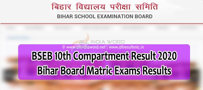 Bihar Board 10th Compartment Result 2020